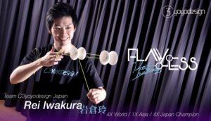 rei-iwakura